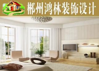 郴州市鸿林装饰设计有限公司
